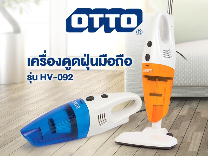 เครื่องดูดฝุ่น OTTO HV092