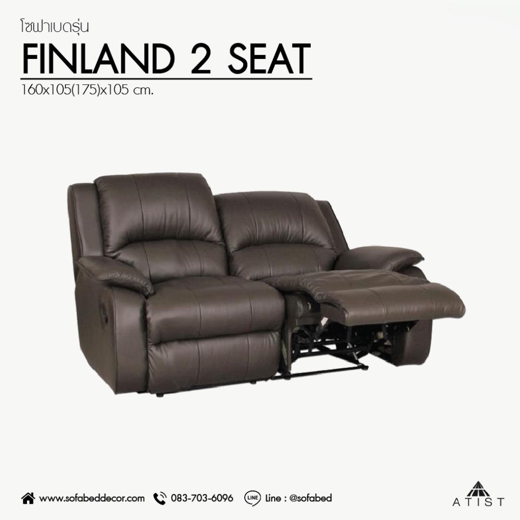 เก้าอี้ Recliner